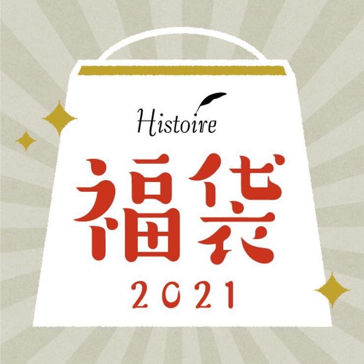 Histoire のイベント/福袋   詳細画像