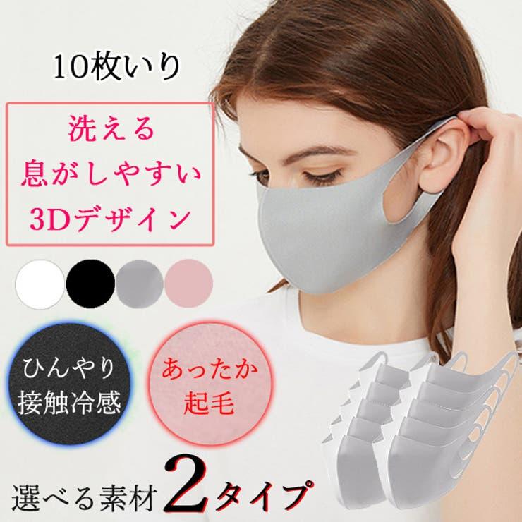 ひんやり 快適 洗えるマスク | honey on days | 詳細画像1