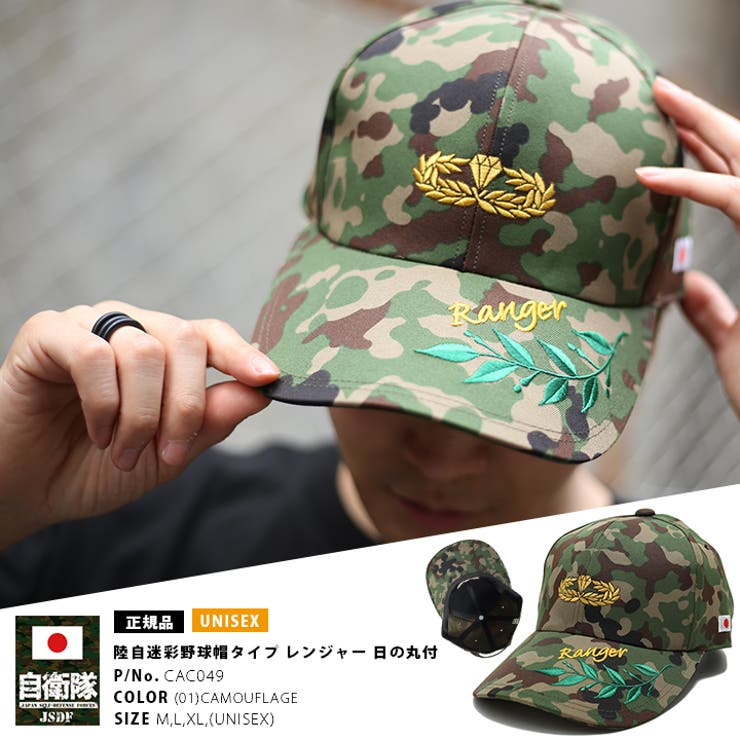 帽子 防衛省自衛隊グッズ 陸上自衛隊   本格派大人のB系    詳細画像1