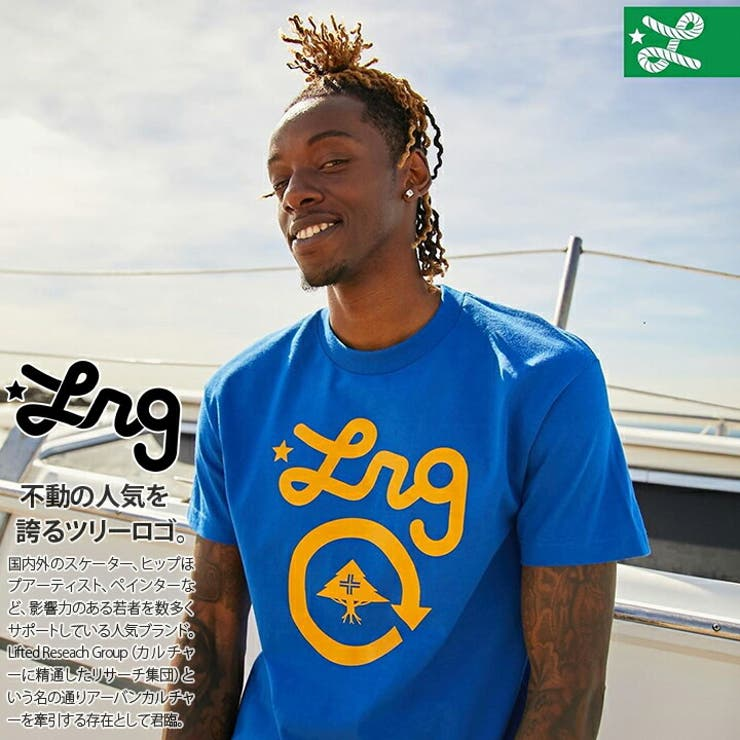 LRG(エルアールジー)のTシャツ(定番ロゴ) | 詳細画像