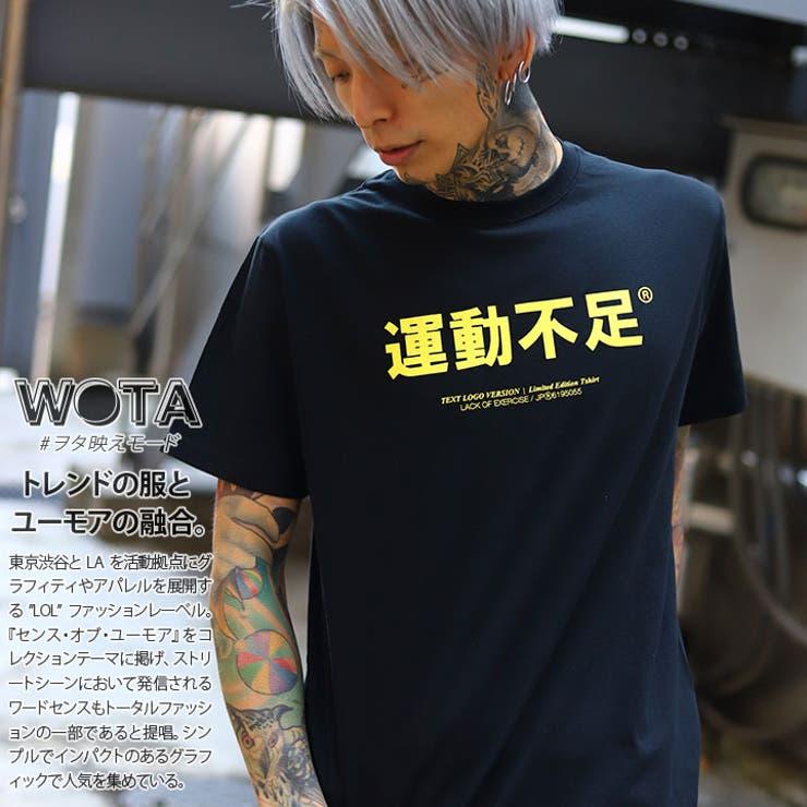 Tシャツ 運動不足 Tシャツ   本格派大人のB系    詳細画像1