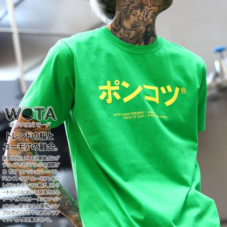 ヲタ映えモードのポンコツのTシャツ(おもしろい/アホT/バカT) | 詳細画像