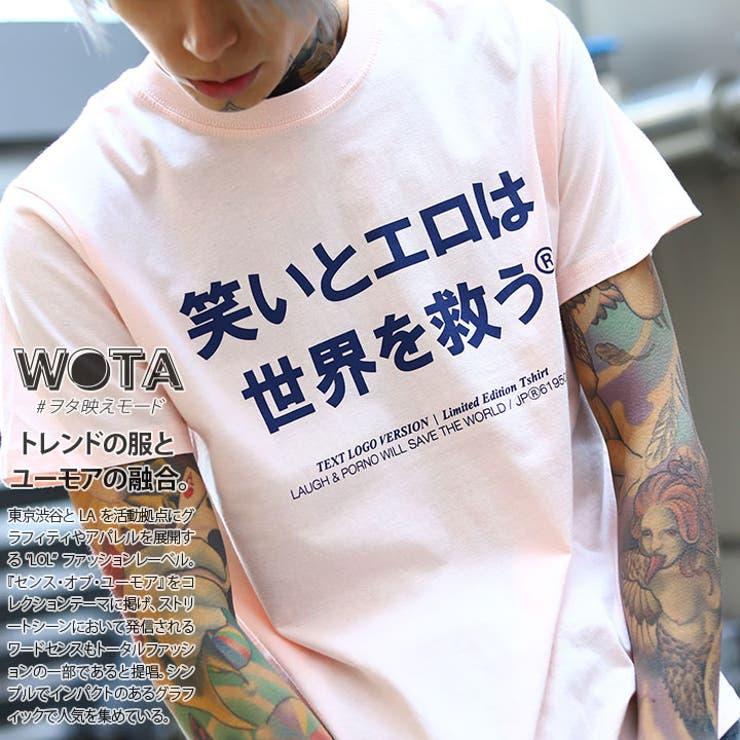 ヲタ映えモードの笑いとエロは世界を救うのTシャツ(おもしろい/アホT/バカT)   詳細画像