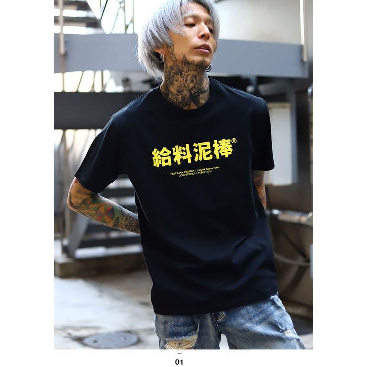 ヲタ映えモードの給料泥棒のTシャツ(おもしろい/アホT/バカT) | 詳細画像