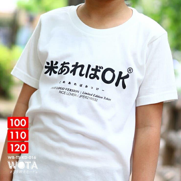 米あればOK Tシャツ 半袖 | 本格派大人のB系  | 詳細画像1