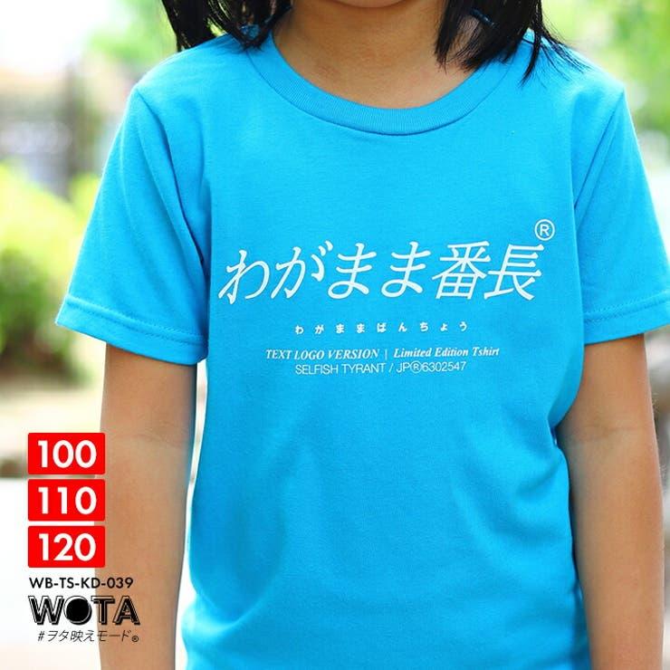 わがまま番長 Tシャツ 半袖   本格派大人のB系    詳細画像1