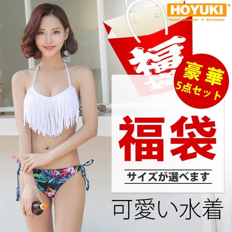 HOYUKIのイベント/福袋 | 詳細画像