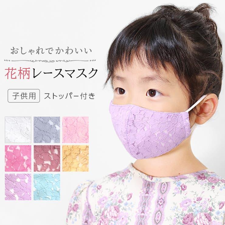 レースマスク 子供 布マスク | IBIZA STORE  | 詳細画像1