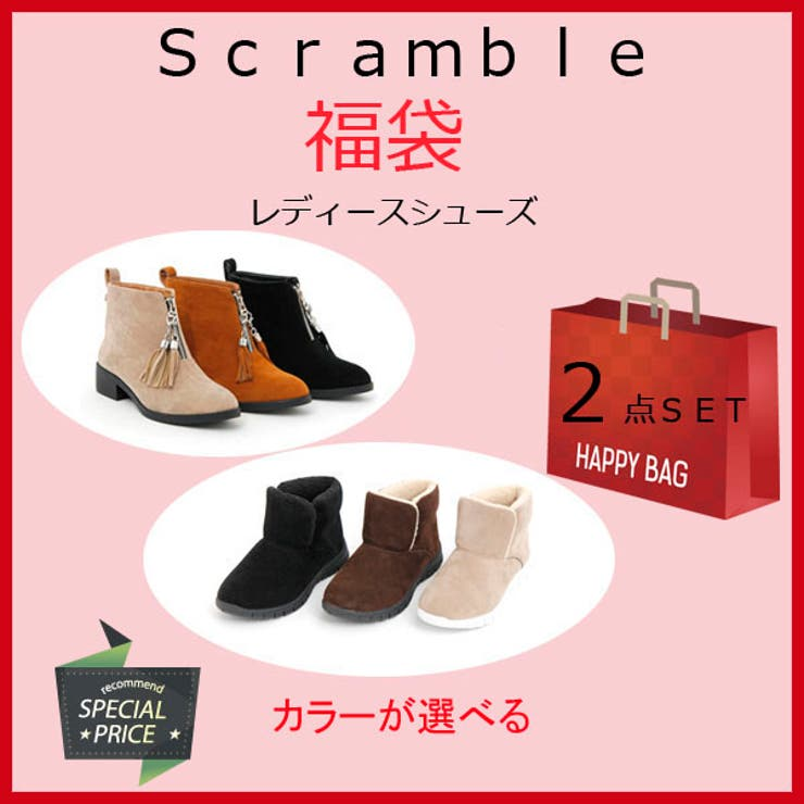 【Scramble】2017限定福袋