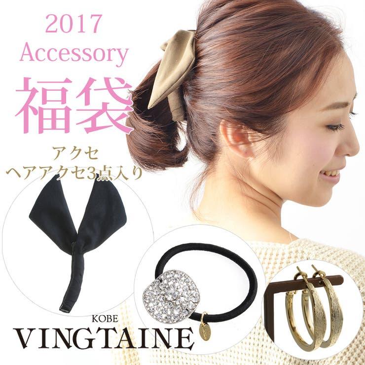 神戸ヴァンテーヌ 初売りセット販売 福袋 2017