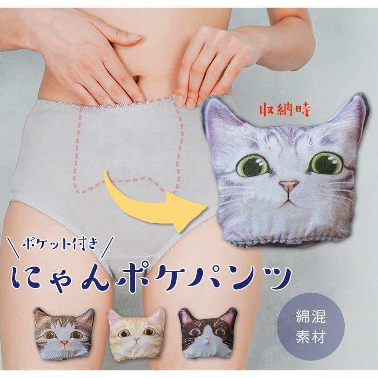 猫(にゃん)ポケパンツ   JACONNE   詳細画像1