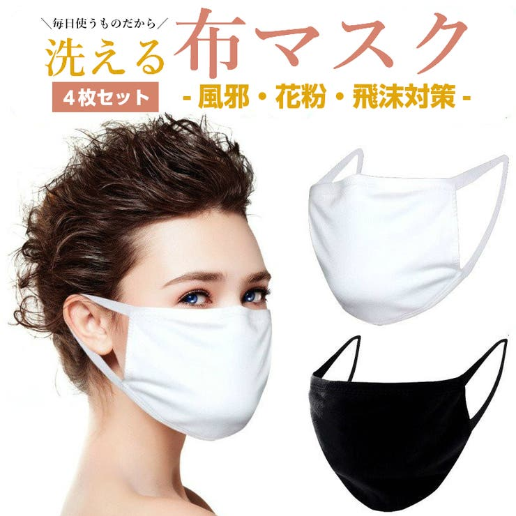 4枚セット 洗えるマスク 布   JESSICA   詳細画像1