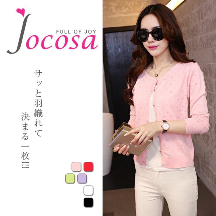 カーディガン模様編み長袖薄手長袖冷房対策カラーバリエーション豊富6色JOCOSA   詳細画像