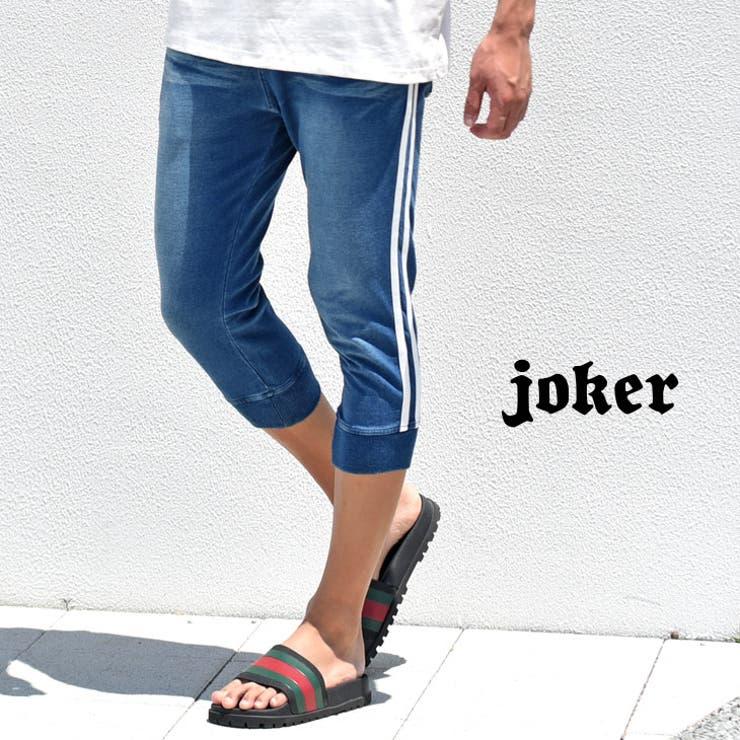 クロップドパンツ メンズ ジョガーパンツ | JOKER | 詳細画像1