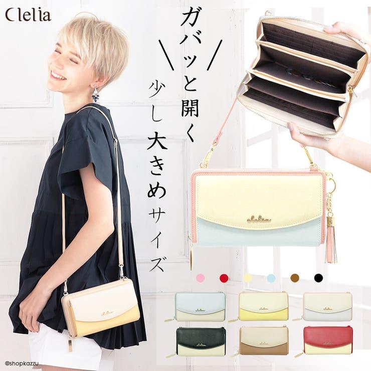 Clelia 長財布 レディース | KAZZU | 詳細画像1