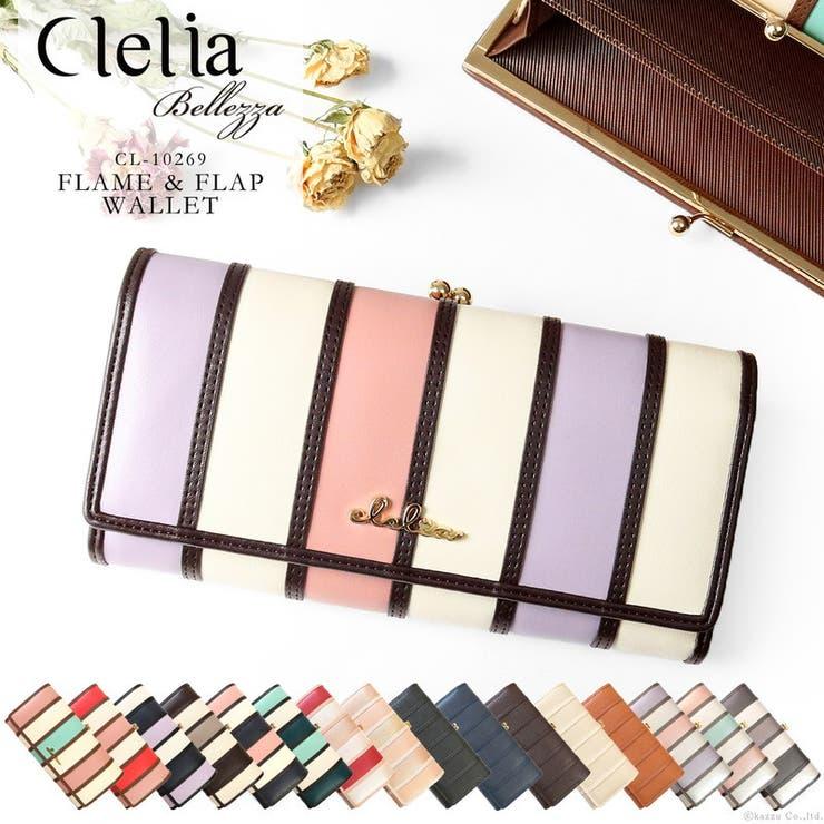 長財布レディースCleliaクレリアベレッサシリーズがま口フラップかぶせ大容量カラフルラメかわいい   詳細画像
