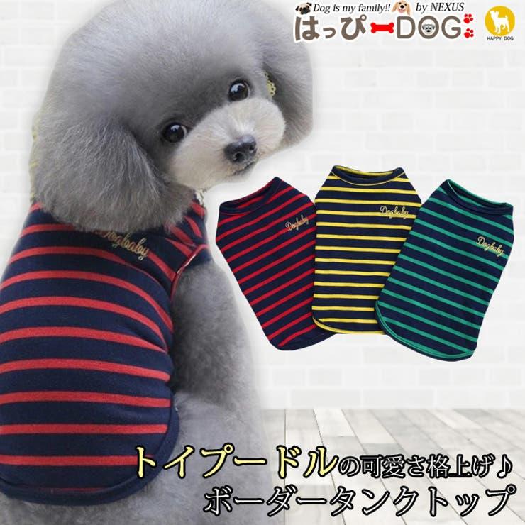トイプードル 犬 服 | K-city | 詳細画像1