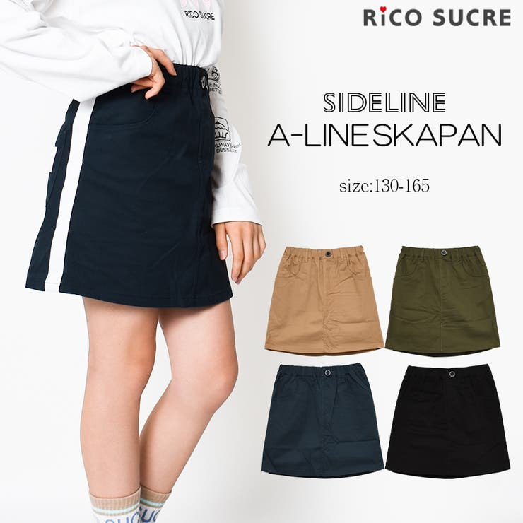 サイドライン台形スカパン スカート ボトムス | 子ども服 SHUSHU | 詳細画像1