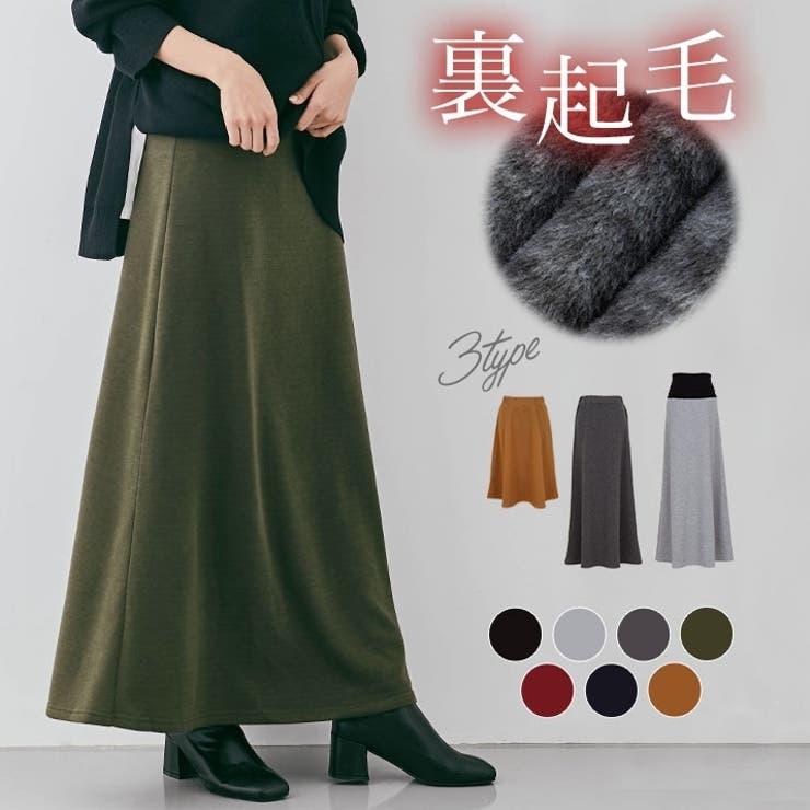 裏起毛スカート 裏ファースウェットスカート マキシ丈スカート   kirakiraShop    詳細画像1
