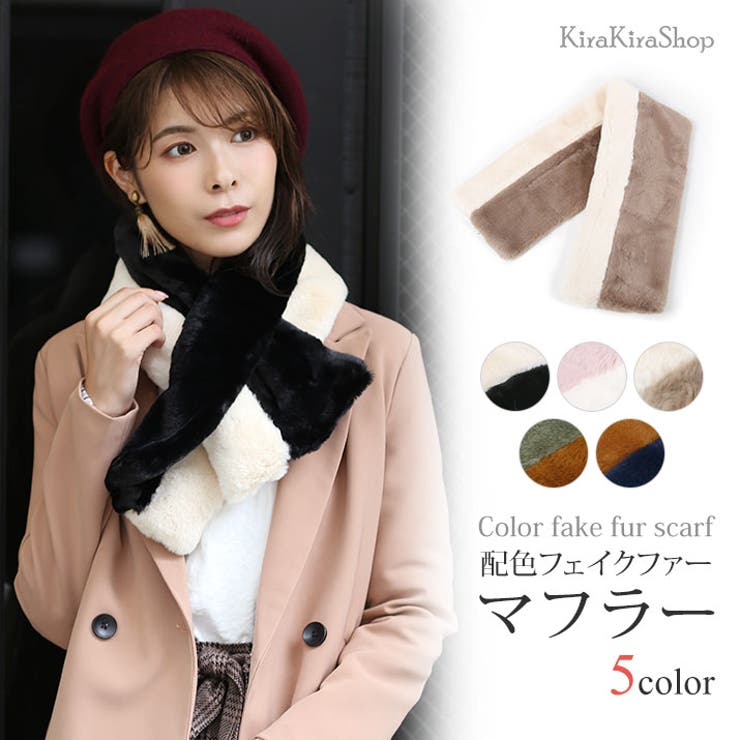 配色フェイクファーマフラー 小物 ファッション | kirakiraShop  | 詳細画像1