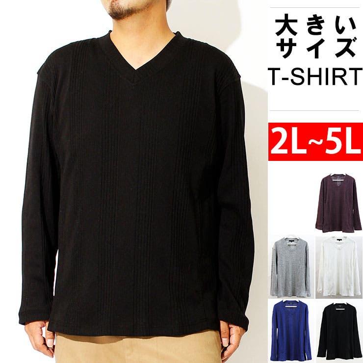 Tシャツ メンズ 大きいサイズ Vネック 長袖 無地 テレコ素材 白 黒 青 赤 大きい 春 長袖Tシャツ コットン VネックTシャツシャツ ブランド