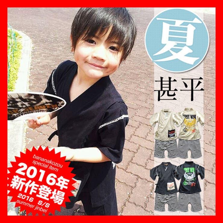 甚平 男の子 甚平   子供服バナナ小僧    詳細画像1