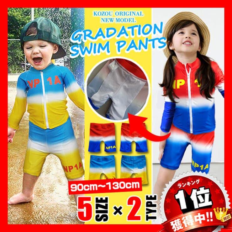 子供 水着 男の子 | 子供服バナナ小僧  | 詳細画像1