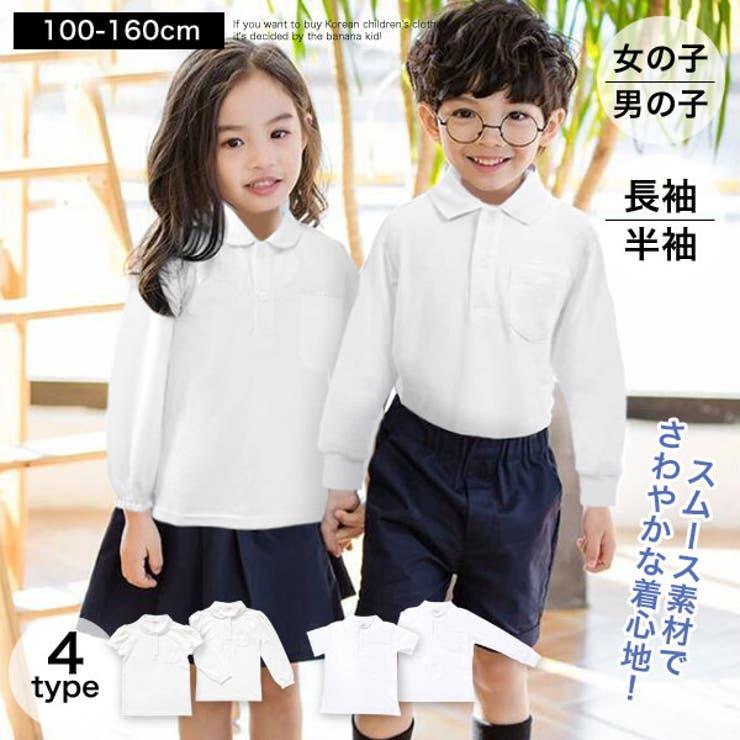 スムースポロシャツ 長袖 半袖 | 子供服バナナ小僧  | 詳細画像1