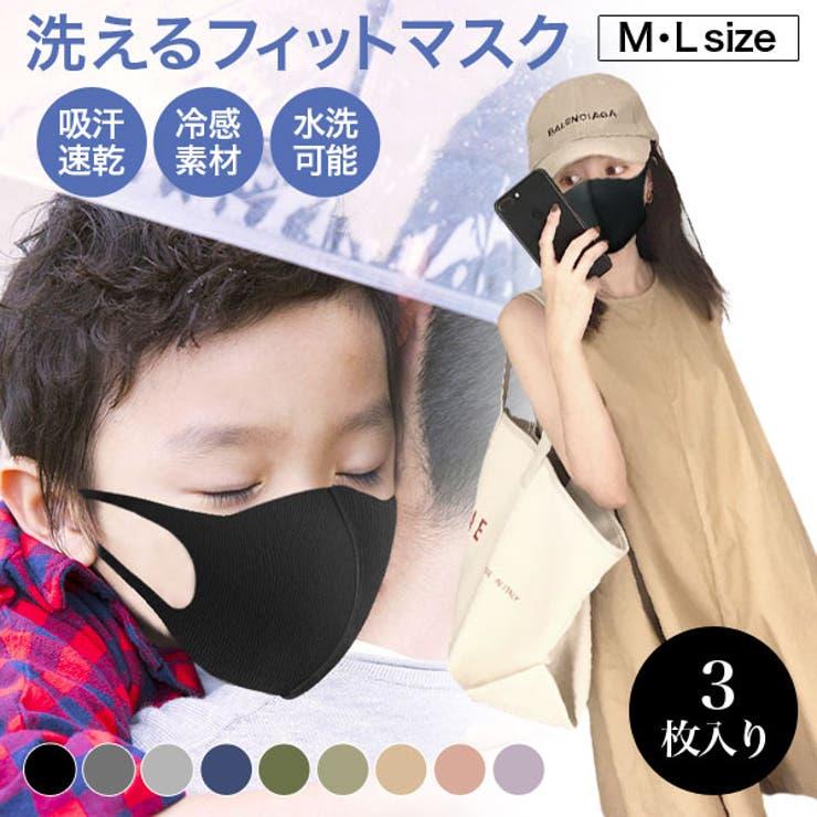 アイスコットン マスク 子供   子供服バナナ小僧    詳細画像1