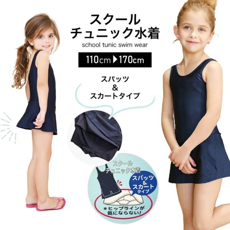 スクール水着 キッズ 女の子   子供服バナナ小僧    詳細画像1