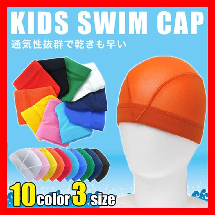 スイムキャップ メッシュ 水泳帽子 | 子供服バナナ小僧  | 詳細画像1