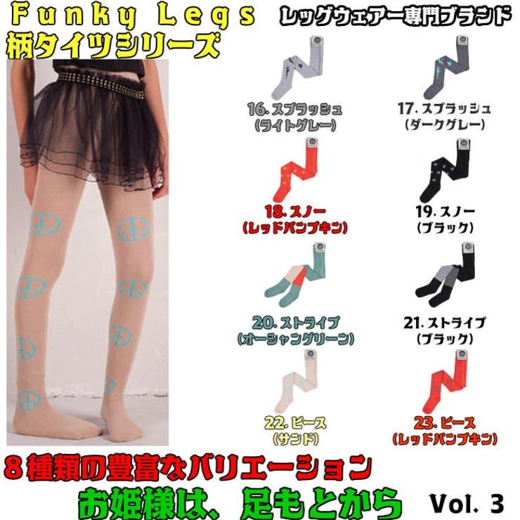 ファンキーレッグス(FunkyLegs)イスラエルブランドバリエーション豊富柄タイツシリーズ(ベビーサイズ)(キッズサイズ)【子供服】   詳細画像
