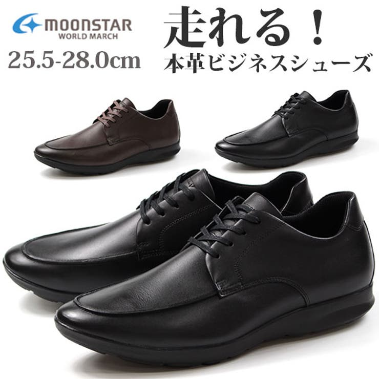 ビジネスシューズ 本革 メンズ | 靴のニシムラ | 詳細画像1