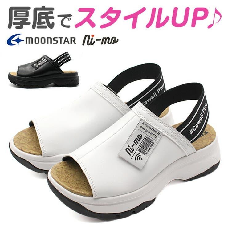 ムーンスター ニーモ サンダル | 靴のニシムラ | 詳細画像1