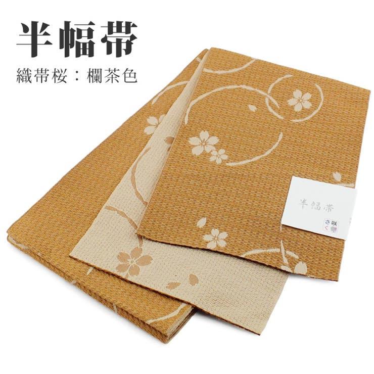 京のおしゃれ屋 の浴衣・着物/浴衣・着物の帯 | 詳細画像