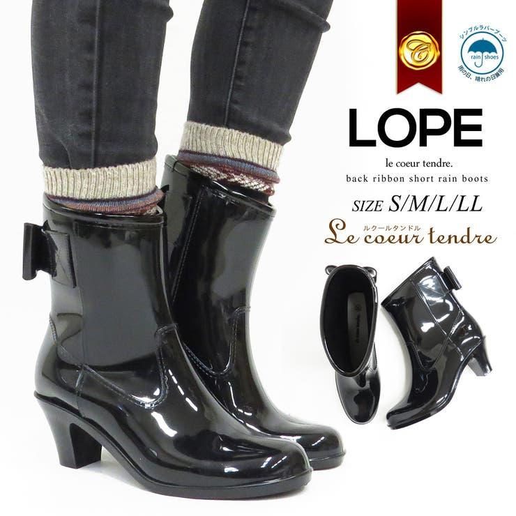【Lope(ロペ)】ショート丈のバックリボンレインブーツ ブラック le coeur tendre ルクール タンドル PFH-02
