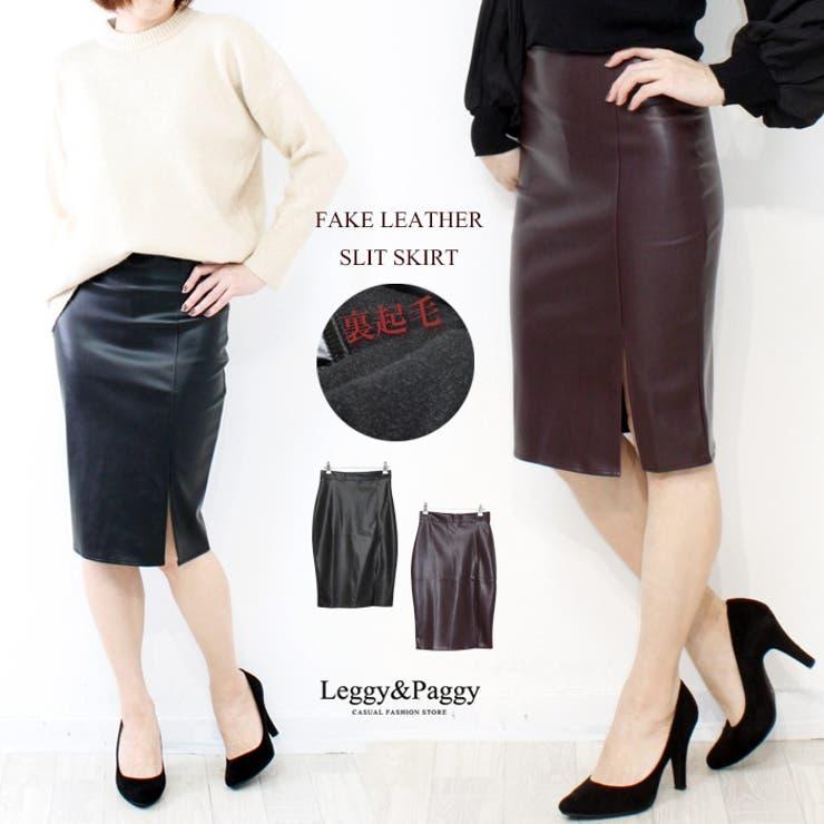 裏起毛で暖か フェイクレザータイトスカート スリットデザイン | Leggy&Paggy | 詳細画像1