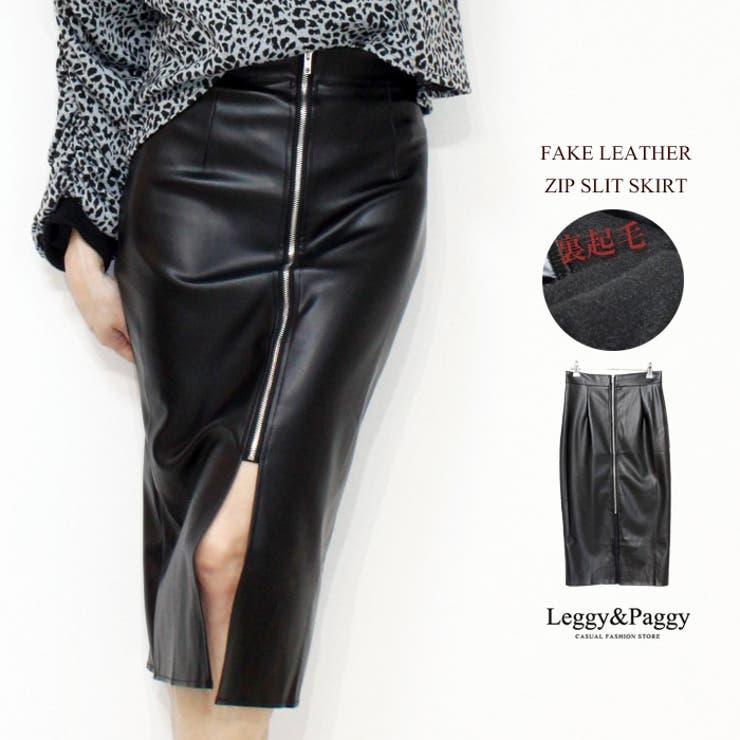裏起毛フェイクレザーフロントジップデザインスカート | Leggy&Paggy | 詳細画像1