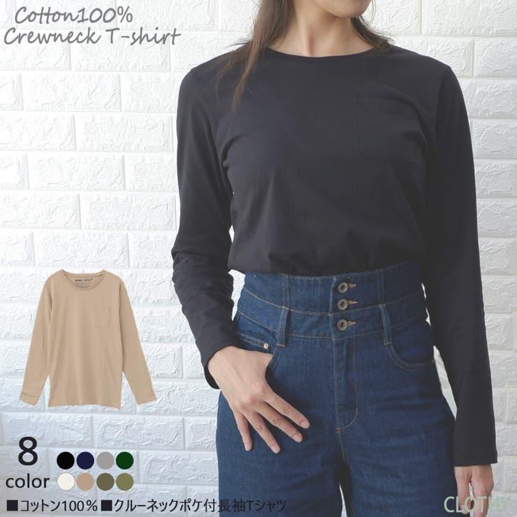 ☆長袖クルーネック綿100Tシャツ (M/L) | CLOTHY | 詳細画像1