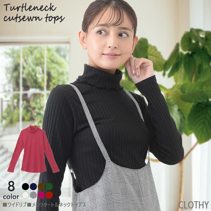 ☆ワイドリブタートルネックTシャツ(M/L) | CLOTHY | 詳細画像1