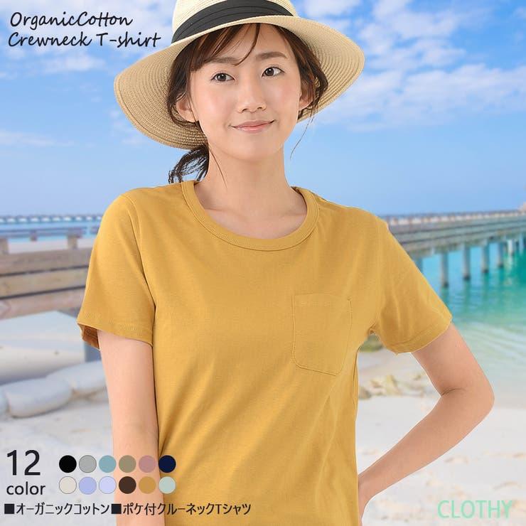 ■オーガニックコットン■半袖クルーネックTシャツ   CLOTHY   詳細画像1