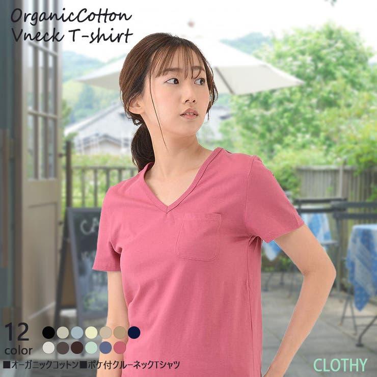 ■オーガニックコットン■半袖VネックTシャツ | CLOTHY | 詳細画像1
