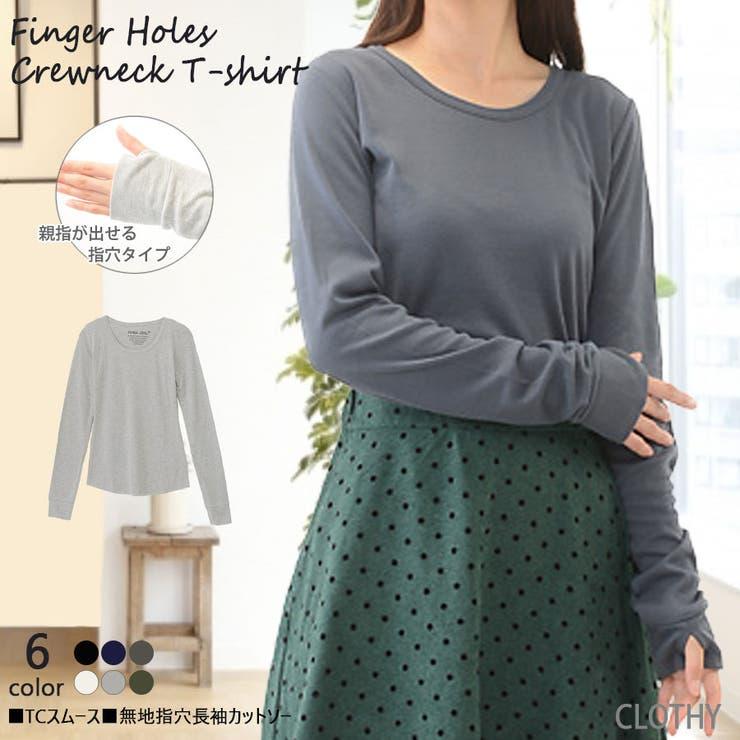 ☆無地指穴付き長袖Tシャツ (M/L/LL)   CLOTHY   詳細画像1
