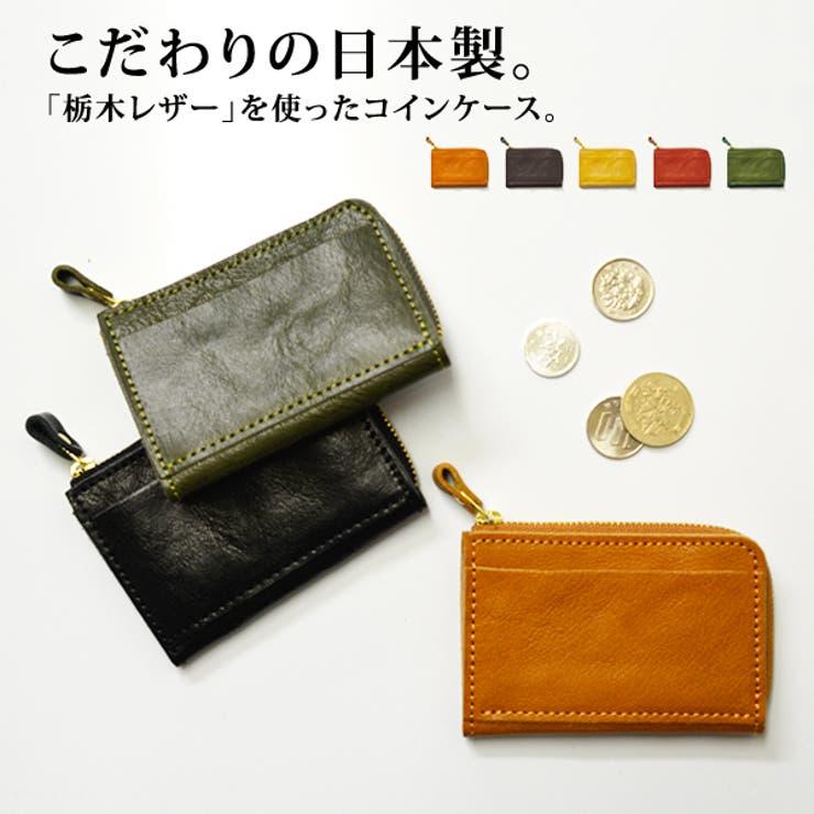 栃木レザー製カードコインケース 02P03Dec16 | LIFE STYLE ablana | 詳細画像1