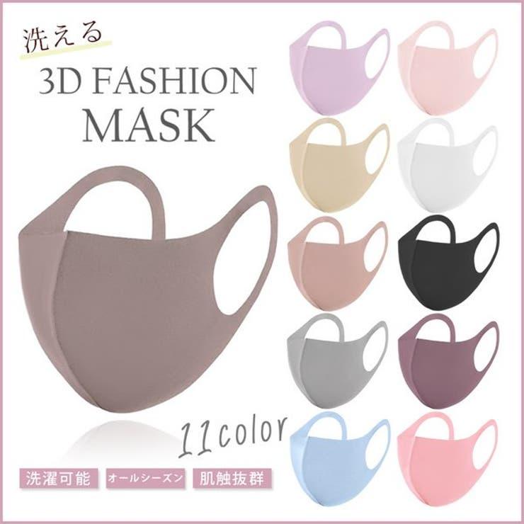 【11色展開】洗える3Dマスク ファッションマスク   LUPIS   詳細画像1
