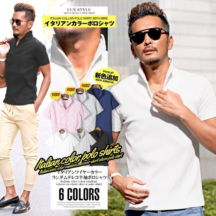 ポロシャツ・メンズ・半袖・テレコ・イタリアンカラー・夏・細身・無地 | 詳細画像