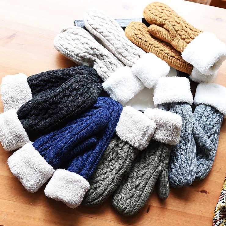 裏ボア付き・ケーブル編みミトン手袋/手袋/防寒/グローブ/ニット/ベーシック/北欧