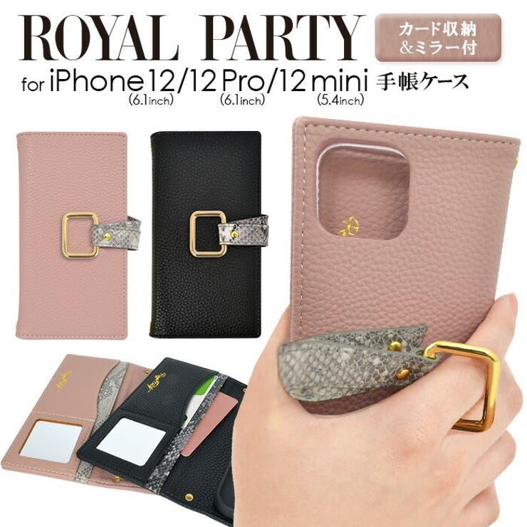 royalparty iphoneケース ブランド スマホケース レディース プレゼント  かわいい お洒落 オシャレ 手帳型 手帳ケース ストラップホール カード収納 リング パイソン 蛇柄 iphone12 12mini 12pro アイフォン12 アイフォン12ミニ 12プロ ミラー | 詳細画像