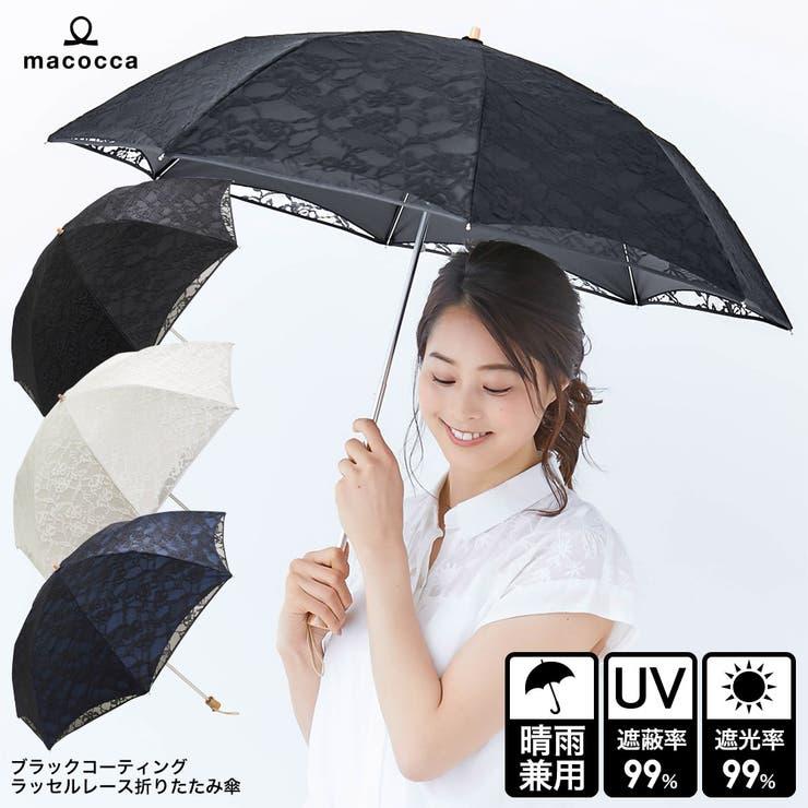 macoccaの小物/傘・日傘・折りたたみ傘 | 詳細画像