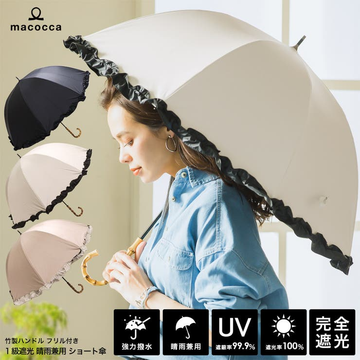 完全遮光日傘遮光率100%UV遮蔽率99.9%以上竹手元フリルショート傘長傘レディースブラックコーティング竹製ハンドルおしゃれ雨傘紫外線カットUVカット晴雨兼用遮熱9216 | 詳細画像